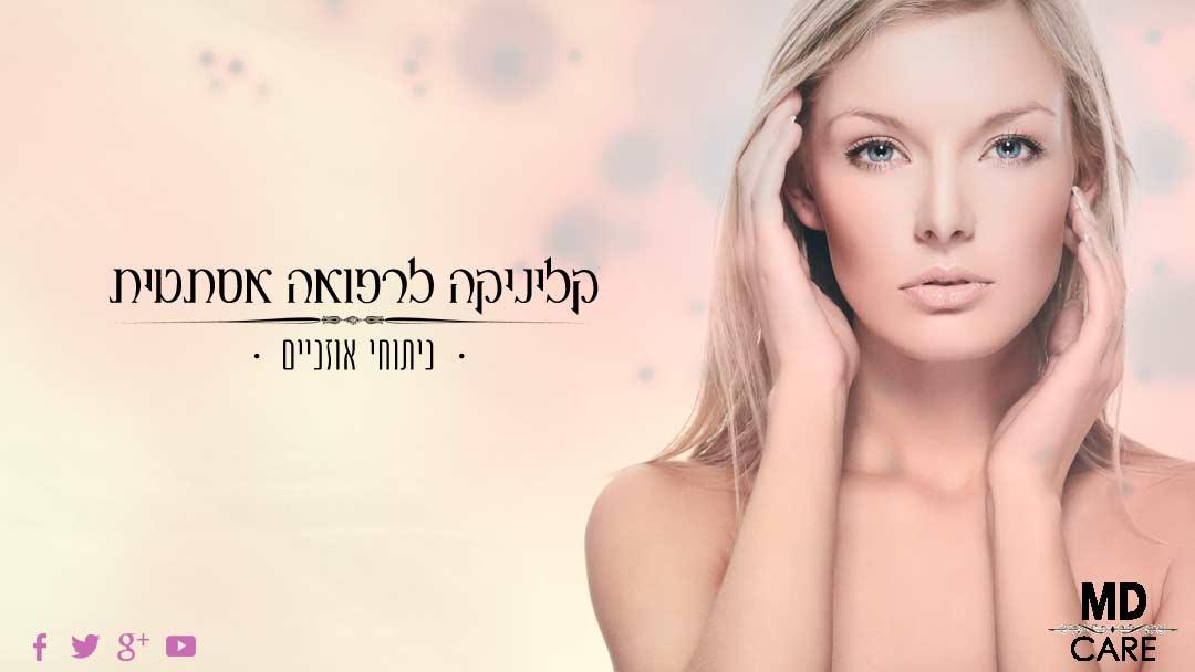 ניתוח פלסטי הצמדת אוזניים